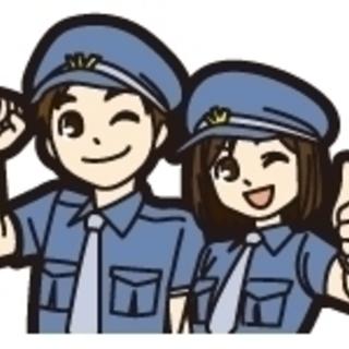 警備員検定資格者募集