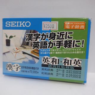 〇 札幌 セイコー 英和・和英 漢字 電子辞書 和訳 英訳 SR150