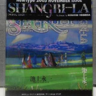 SHANGRI-LA シャングリ・ラ カバー 新品未開封