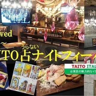 9.5wed 誰でも参加OK! TAITO占ナイトフィーバー by...