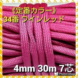 ★★≪定番カラー≫34番ワインレッド★★4mm 30m 7芯★★【...