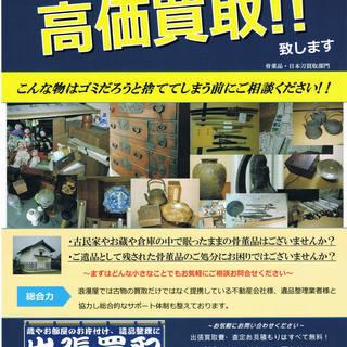 日本刀・骨董品の買取専門店「浪漫屋」です。山梨県内をはじめ静岡・...