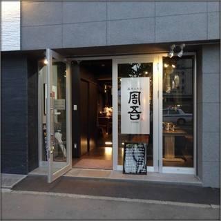 ★旭川塩ホルモン 北海道スーパーグルメ倶楽部#53【10/25】