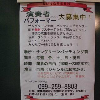 演奏者・パフォーマーを大募集!!