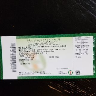 スカイジャンボリーチケット