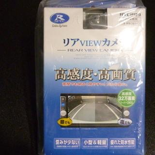 リアVIEWカメラ RVC299(自動車用リアカメラ)売ります