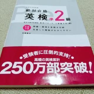 英検準2級 2冊まとめて