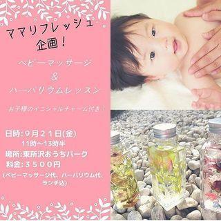 【ママリフレッシュ企画】ランチ付き!!ベビーマッサージ&ハーバリウム