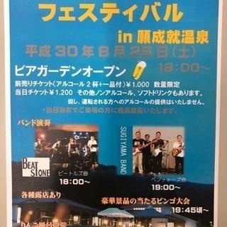 道の駅 願成就温泉にて、開催!