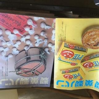 古い製菓製パン  25冊差し上げます