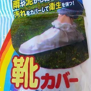 【新品】靴カバー シューカバー