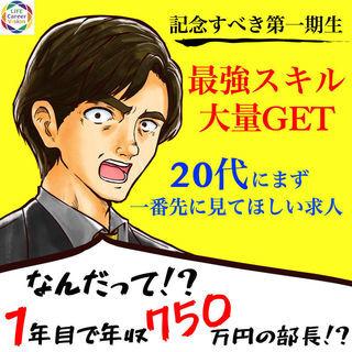 【管理職候補募集】平均月給50万円!成長に応じて給与増!