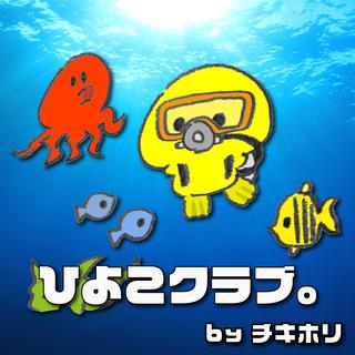 初心者ダイバー!ブランクダイバー必見!『ひよこクラブ。』by 東京...