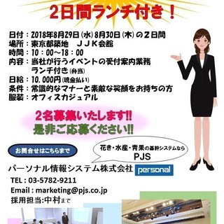 【短期アルバイト】イベントでの受付スタッフ募集!!日給1万円♪