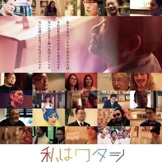 【LGBT】9/15(土)映画「私はワタシ ~over the r...
