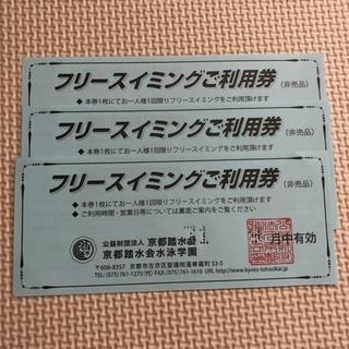 京都踏水会フリースイミング 8月中
