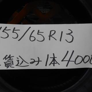 新品タイヤ 交換工賃込 155/65R13 なんと!交換工賃込みで...