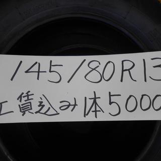 新品タイヤ 交換工賃込 145/80R13 なんと!交換工賃込みで...