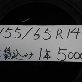 新品タイヤ 交換工賃込 155/65R14 なんと!交換工賃込みで...