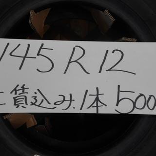 ダン新品タイヤ 交換工賃込 145R12 6PR なんと!交換工賃...