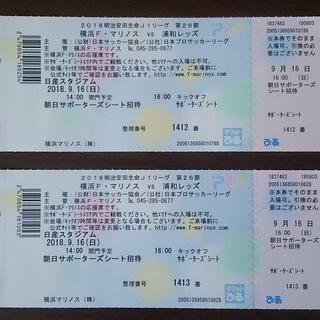 横浜Fマリノスvs浦和レッズ 9月16日(日)サポーターズシート ...