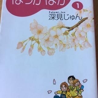 ぽっかぽか 1〜10巻