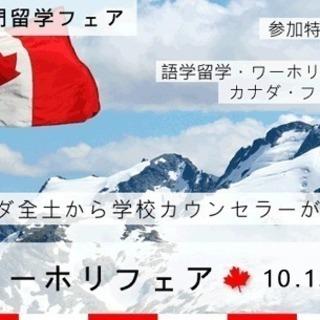10月13日(土)カナダ留学・ワーホリフェア = 日本最大級のカナ...