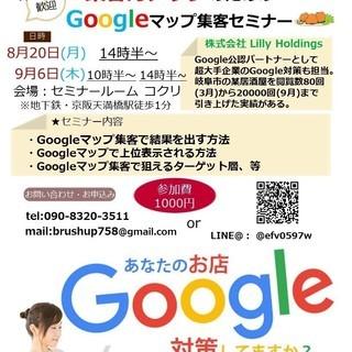 ★Googleマップ集客法★ 飲食店など店舗型ビジネスオー…