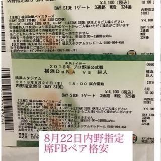 8月22日 横浜ベイスターズ対巨人ペアチケット 内野指定席FB