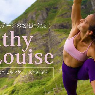 【3/25】ライフステージの変化に対応!女性のためのセルフケアヨガ...