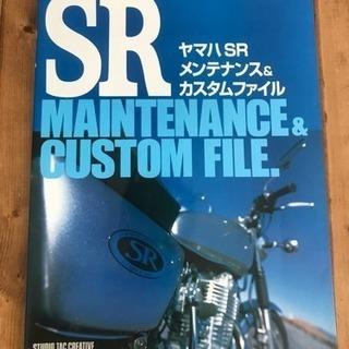 ヤマハSR メンテナンス&カスタムファイル