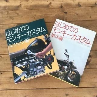 はじめてのモンキーカスタム 車体編&エンジン編