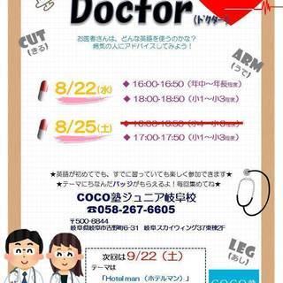 【参加無料】8月のマンスリー英語イベント開催! COCO塾ジュニ...