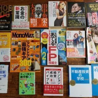 【合計54冊】本まとめて譲ります!