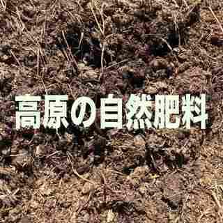 馬ふん堆肥 「無料」 那須高原の自然