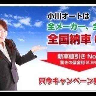 !長野で新車買うなら!【他店より1円でも高い場合はその金額よりお...