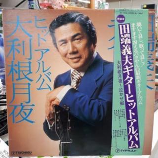 田端義夫ギターヒットアルバム(レコード)