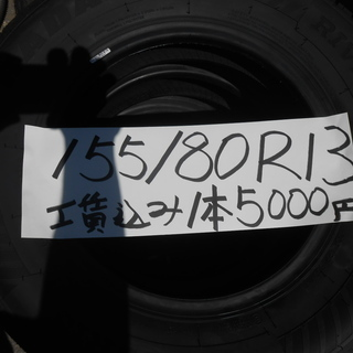 新品タイヤ 交換工賃込 155/80R13 なんと!交換工賃込みで...