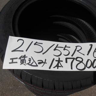 新品タイヤ 交換工賃込 215/55R16 なんと!交換工賃込みで...