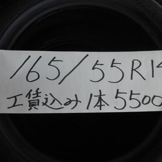 新品タイヤ 交換工賃込 165/55R14 なんと!交換工賃込みで...