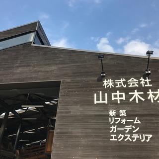 現場管理者・作業員 募集!【新築・リフォーム・外構】 月給20万~...