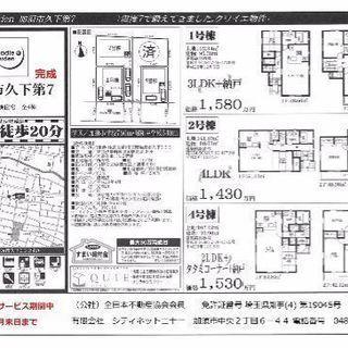 加須市 新築 仲介料無料