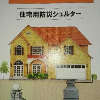住宅用防災シェルター展示!