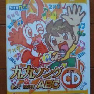 歌っておぼえる九九ソング&ABC CD