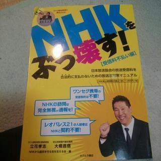 NHKをぶっ壊す本