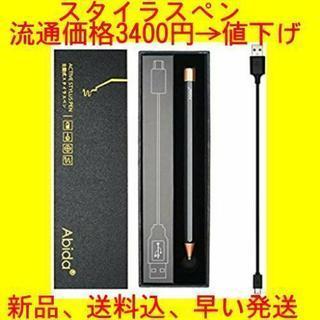 タッチペン 極細 iPad iPhone 専用 スタイラスペン タ...