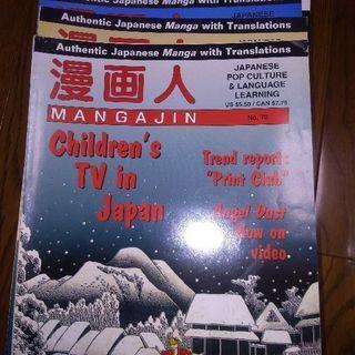 英語・日本語学習者向け雑誌 漫画人 (50冊ほど)12号から70号まで