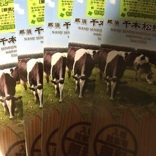 栃木県千本松牧場の牛乳1杯無料券