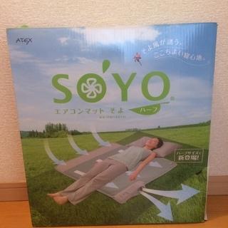 送料込1万円 エアコンマット SOYO(そよ)ハーフサイズ