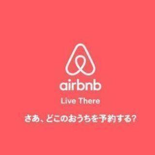 Airbnb招待コード